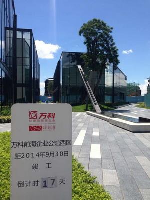 新加坡总理李显龙参观万科前海企业公馆